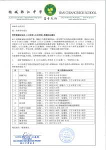 Notice - Co-curriculum Activities Stop - 221020 Chinese
