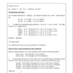📢统考预考和提早放学通告(J31,J32和高中三统考生) 📢Notice of UEC Trial Exam & Early Dismissal (J31,J32 & Senior Three UEC students)