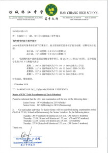 rp_Notice-UEC-Trial-Exam-and-Early-Dismissal-151020-724x1024.jpg