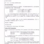 ✍️高中及初中统考通告 ✍️Notice of UEC Examination (J31, J32 & Senior Three)