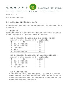 Notice - Mark Calculation - 0911 Chi-Page1_page-0001