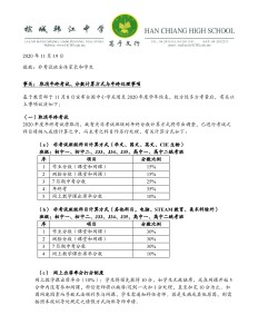 Notice - Mark Calculation - 0911 - Chi-page-001