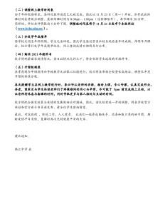 Notice - Mark Calculation - 0911 - Chi-page-002