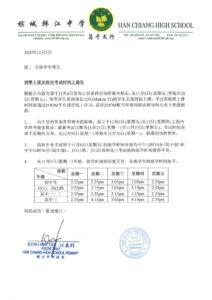 rp_Notice-Regarding-CMCO-Mukim-12-Chinese-jpg-724x1024.jpg