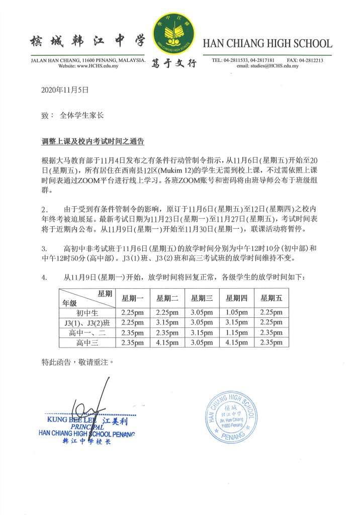 Notice Regarding CMCO Mukim 12 - Chinese jpg