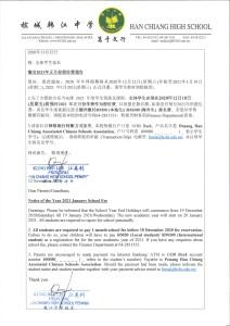 Notice of Year 2021 January School Fee 缴交2021年正月份留位费通告_page-0001