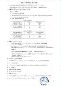2021在籍生奖学金申请条件(华文版)_page-0001