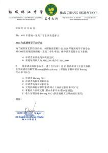 Notice - Chinese
