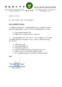 rp_Notice-Chinese-724x1024.jpg