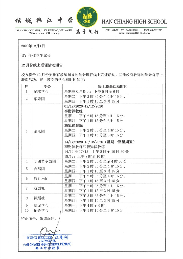 Notice - Co-curriculum for December - Chinese 011220