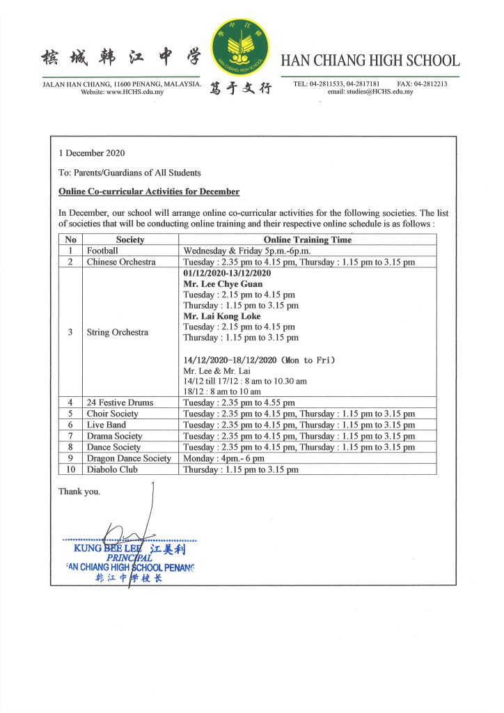 Notice - Co-curriculum for December - English 011220