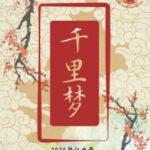 📢 2020年度 韩江中学毕业刊 (电子版)