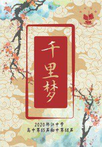 rp_han_chiang_school_magazine_2020_cover_page-209x300.jpg
