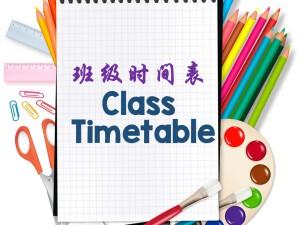 班级时间表_1