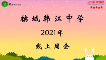 2021年线上集会