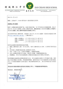 Notice - Graduation Class online teaching on 20 Jan 2021 - 150121 Chinese