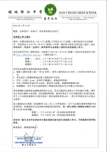 Notice - Non Graduation Class online teaching on 20 Jan 2021 - Chinese_page-0001
