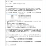 📢居家线上学习通告 📢Notice of Online Teaching