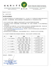 Notice - Purchase books and uniforms - 270121 Chinese