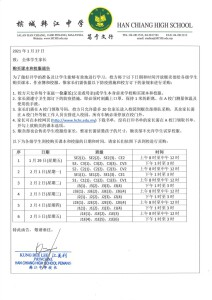 rp_Notice-Purchase-books-and-uniforms-270121-Chinese-724x1024.jpg