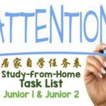 "📢发布""居家自主学习任务表"" 📢Release of ""Study-From-Home Task List"" (J1 & J2)"