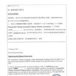 📢财务部杂费通告 📢Notice from the Finance Department