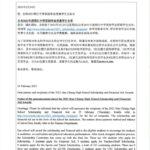📢公布2021年度韩江中学奖助学金受惠学生名单 📢Notice of the announcement about the 2021 Han Chiang High School Scholarship and Financial Aid Awards