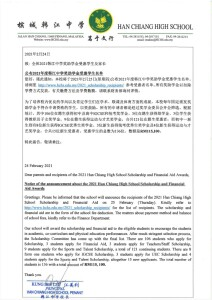 rp_Notice-of-the-announcement-about-the-2021-Han-Chiang-High-School-Scholarship-and-Financial-Aid-Awards-724x1024.jpg
