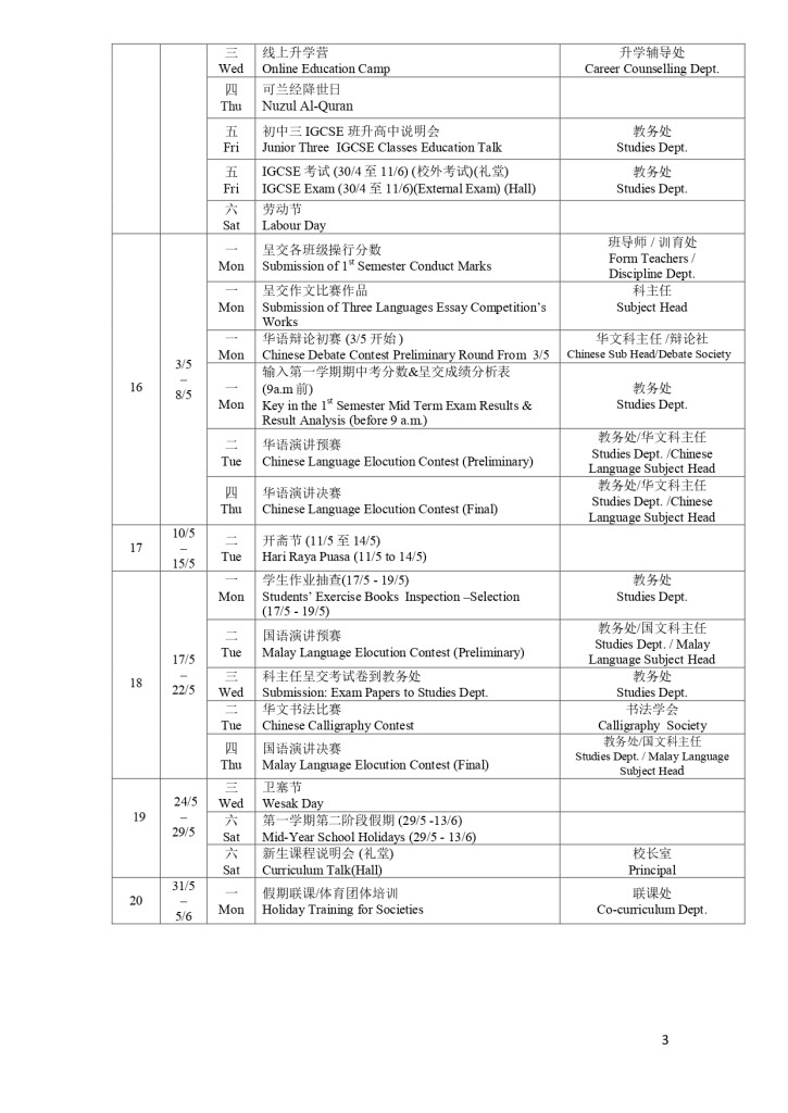 2021 1st-Semester-School-Calendar(Updatedon23-2-2021)_page-0003
