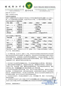rp_2021_School_Reopen_ALL_page-0001-724x1024.jpg