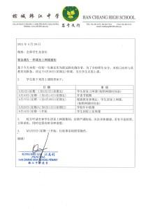 Emergency Notice - Chinese - 290421