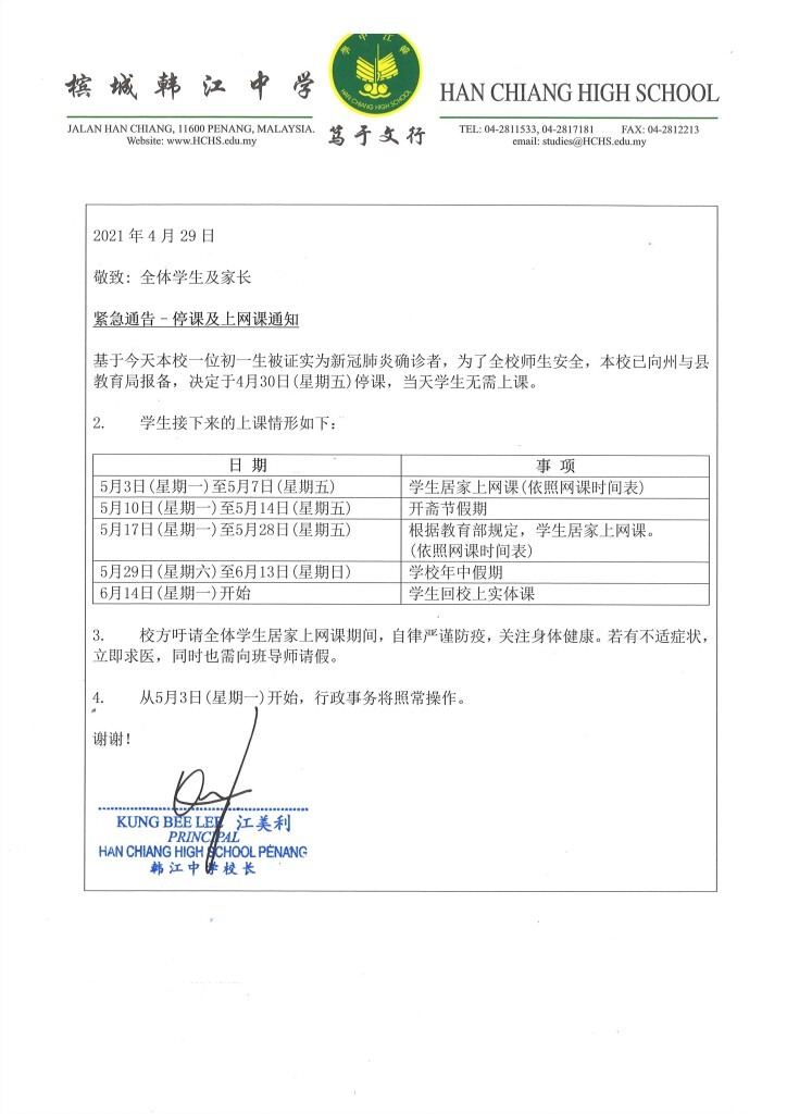 Emergency Notice - Chinese - 290421