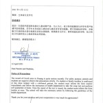 📢防疫通告 📢Notice of Precautions