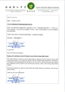 Notice - Covid Rumor - 090421