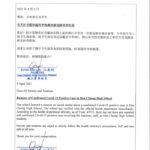 📢有关社交媒体流传学校确诊新冠肺炎的信息 📢Rumour of Confirmed Covid-19 Positive Case in Han Chiang High School