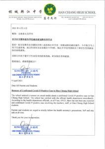 rp_Notice-Covid-Rumor-090421-724x1024.jpg