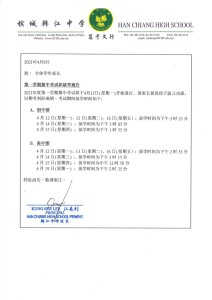 rp_Notice-Early-Dismissal-Notice-090421-Chinese-724x1024.jpg