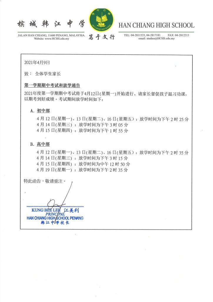 Notice - Early Dismissal Notice - 090421 Chinese