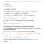 📢外事办公室通告:护照更新提醒 📢Notice from External Affairs Department: Passport Renewal Reminder