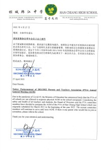 Notice - Postpone of PTA AGM - 270421