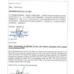 📢 展延家教协会常年会员大会之通告 📢Notice: Postponement of 2021/2022 Parents and Teachers Association (PTA) Annual General Meeting (AGM)