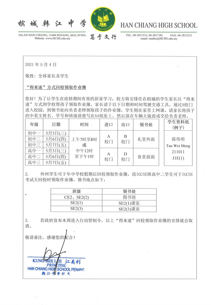Notice - Collection of Exercise Books - Chinese - 040521