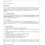 💻 线上考试通告 💻 Notice of Online Examination