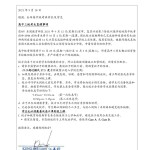 ⚠️高中三统考生复课事项  ⚠️Notice of Schools' Reopening of Senior Three UEC Examination Candidates