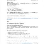 📃外事办公室通告 📃Notice from External Affairs Department