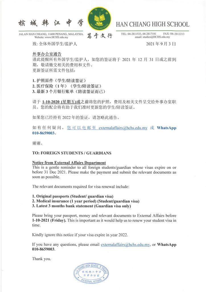 Visa Renewal 2022 notice